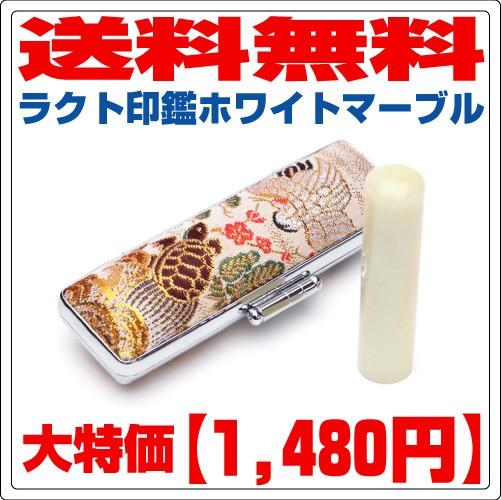 【送料無料】 「マーブル印鑑ホワイト13.5mm×60...