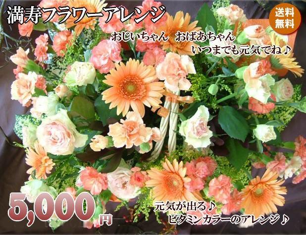 敬老の日★満寿ピュアオレンジアレンジ5,400円【...