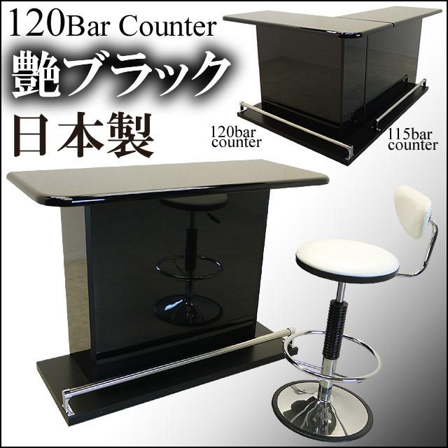 【送料無料】120バーカウンター!国産品/完成品 ...