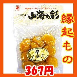 ■栗甘露煮130g/367円/マロン/ おせち/お歳暮/栗...