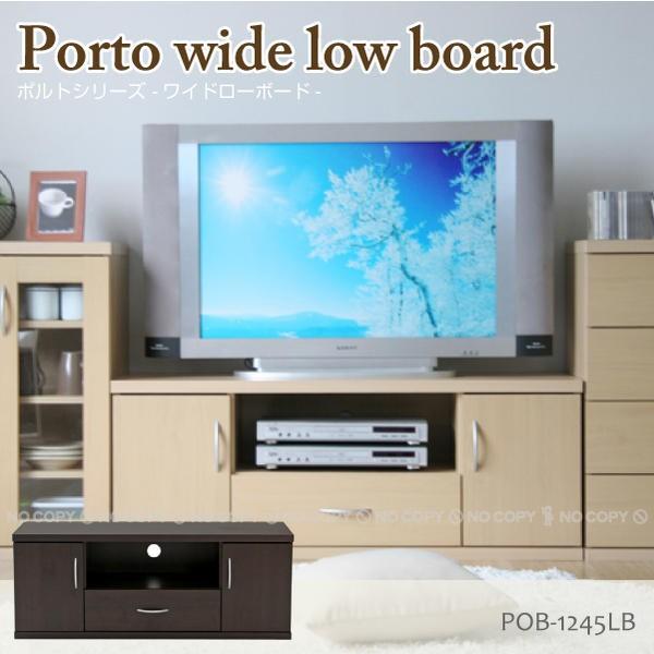 【送料無料】ポルト ワイドローボード[POB-1245LB...
