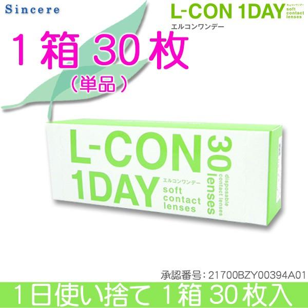 最安値! エルコンワンデー L-con 1Day 1日使い捨...