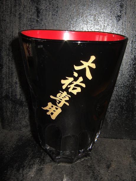 ★オリジナルグラス名入れ♪<漆タンブラー黒>誕...
