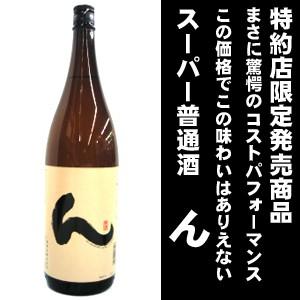 【お一人様2本でお願いします】☆青森県三浦酒造...