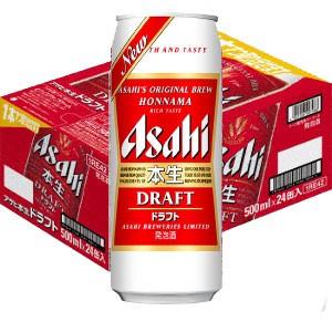アサヒ 本生ドラフト500ml 24缶入り(1ケース)発泡...