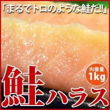 鮭ハラス(1kg)鮭のトロ部分を塩焼きでどうぞ【...