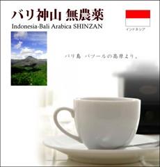 【コーヒー 健康】【グルメコーヒー豆】バリ神山...