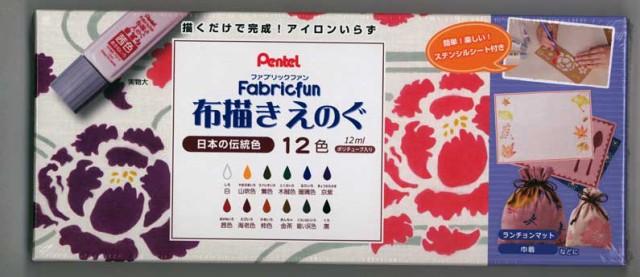 20%OFF ぺんてる布描きえのぐ日本の伝統色12...