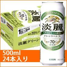 キリン 淡麗グリーンラベル 500ml 24缶入り