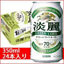 ★キリン 淡麗グリーンラベル 生 350ml 24缶入り