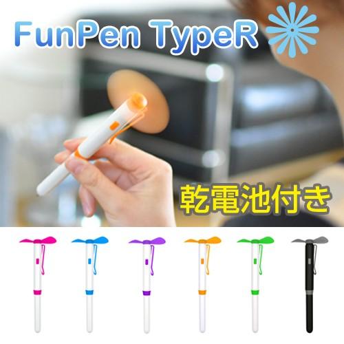 【扇風機/ペン】FunPen TypeR ファンペン タイプ...