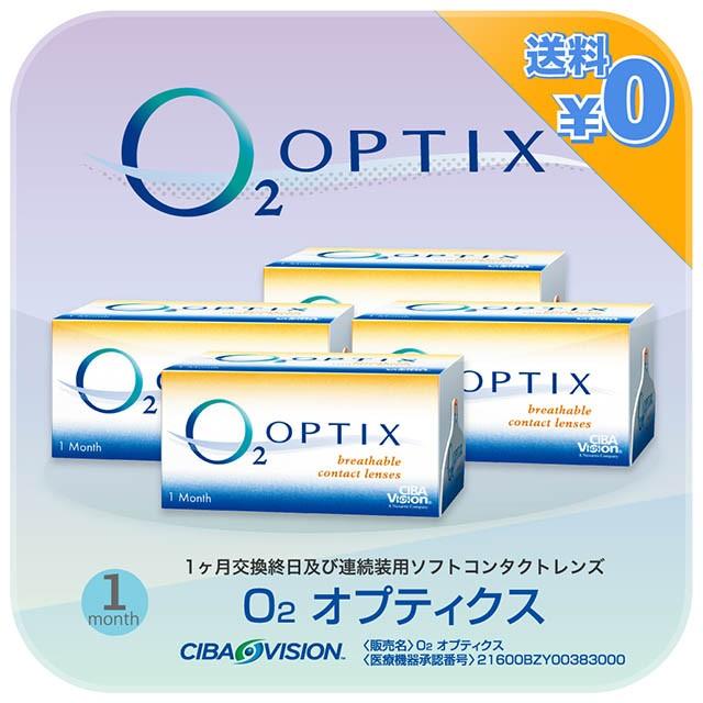 送料無料(4箱セット)★O2オプティクス OPTIX 1ヶ月交換用3枚入★チバ 1month 近視/遠視