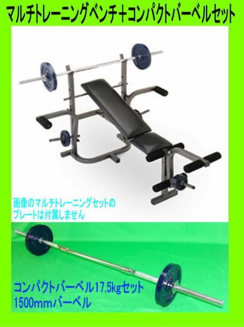 マルチトレーニングベンチ+コンパクトバーベル17...