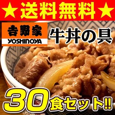 【送料無料】【吉野家】牛丼の具30食セット/防災/...