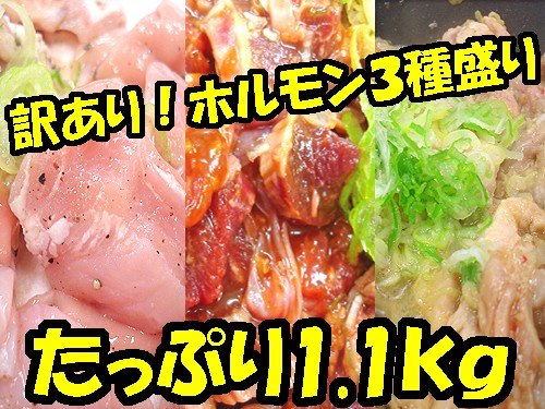 【訳あり】人気ホルモン3種盛りセット B級グルメ...