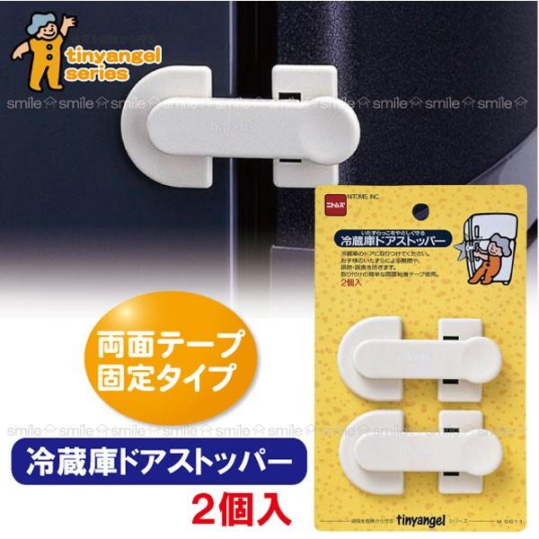冷蔵庫ドアストッパー2個入[M-5611][NT]