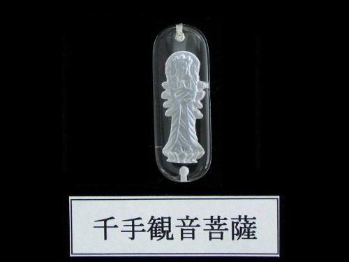 千手観音菩薩(子年)☆水晶プレート(ブレス用)...