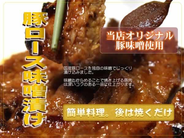 【特価】豚ロース味噌漬け4枚