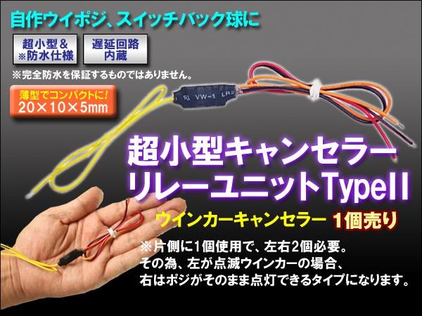 超小型キャンセラーリレーユニットType2【1個売...
