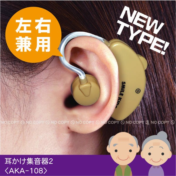 耳かけ集音器2[AKA-108][ADK]