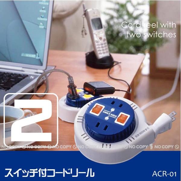 スイッチ付コードリール[ACR-01][ADK]
