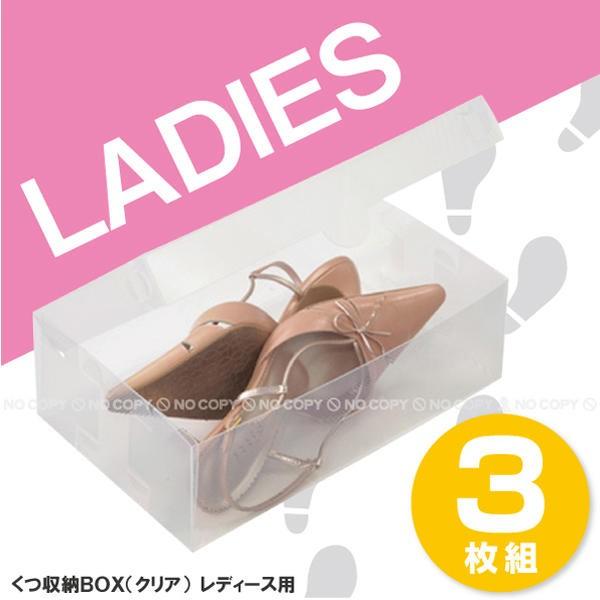 くつ収納BOX[クリア]レディース用【3枚組】[TKB]