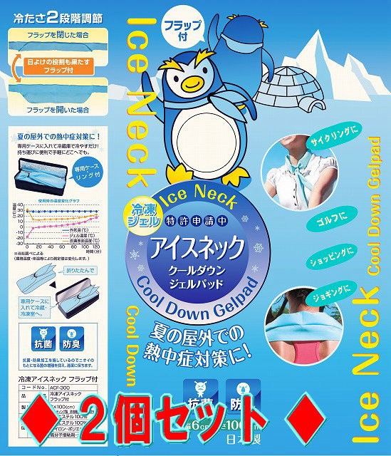 【日本製/即納可能】冷凍ジェル アイスネック ...