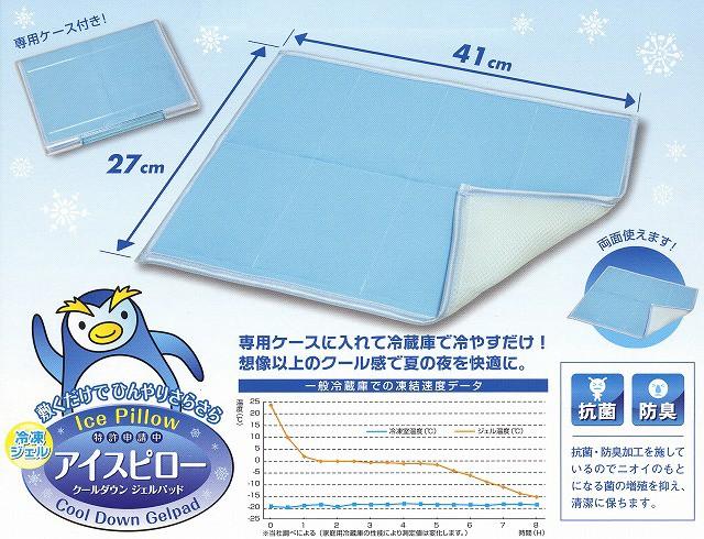 【日本製/即納可能】冷凍ジェル アイスピロー ...