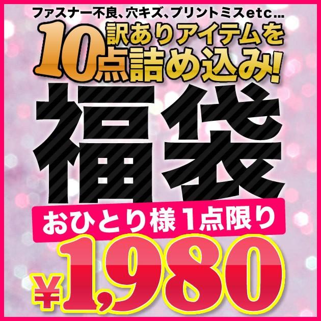 【10点盛り☆】『使い方いろいろ☆訳あり福袋』!...