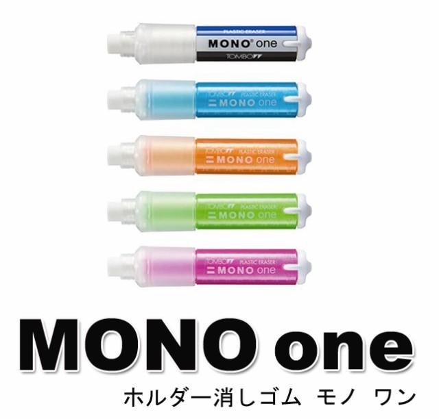 ホルダー消しゴムMONO・ONE/モノワン/JCB111M【トンボ鉛筆】