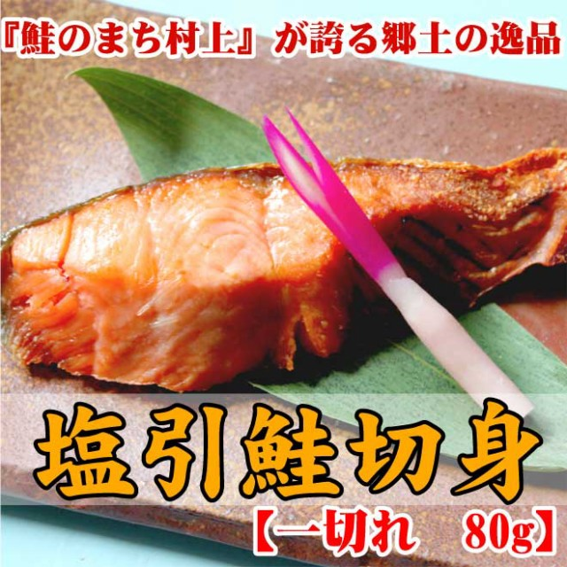 鮭と塩のみ使用伝統の味『塩引き鮭 切身』(