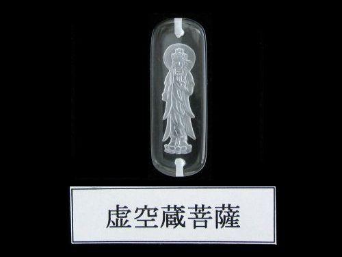 虚空蔵菩薩(丑寅年)☆水晶プレート(ブレス用)...
