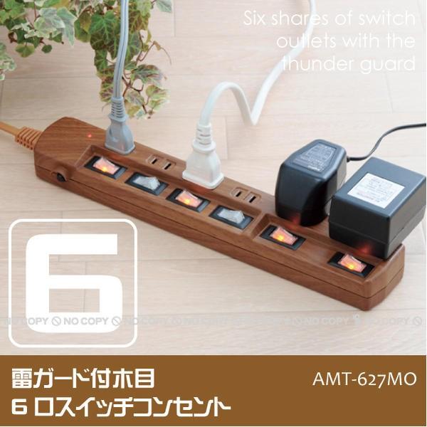 雷ガード付木目6口スイッチコンセント[AMT-627MO]...