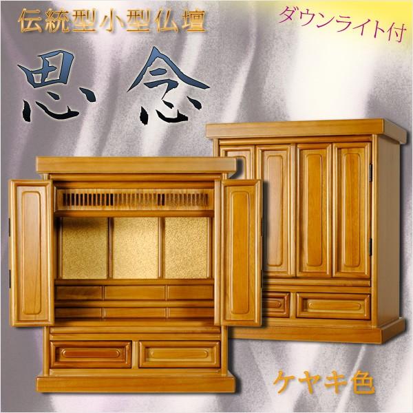 桐材使用の伝統型小型仏壇【思念】ケヤキ色・ダウ...