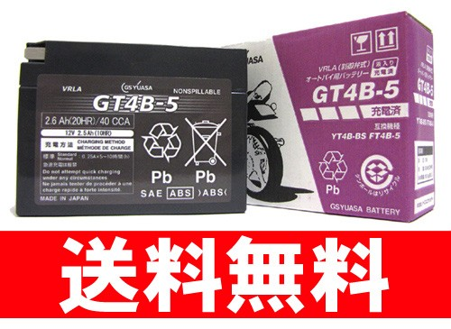 税込 送料無料 GSユアサ バイク用バッテリー GT4B...