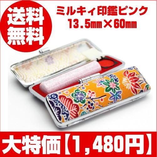 【送料無料】 「ミルキィ印鑑ピンク13.5mm×60mm...