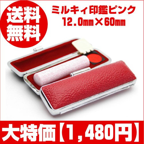 【送料無料】 「ミルキィ印鑑ピンク12.0mm×60mm...
