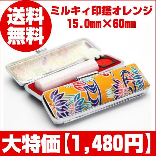 【送料無料】 「ミルキィ印鑑オレンジ15.0mm×60...