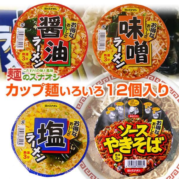 【種類選択】 カップ麺■1ケース12個入り 【べ...