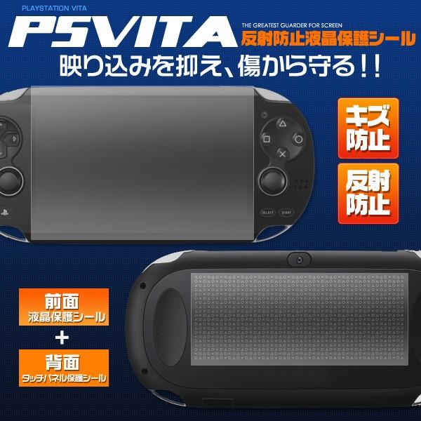 【PS Vita専用】反射防止液晶保護シール ■SONY ...