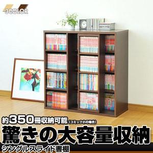 スライド本棚 シングル スライド式 書棚 【送料...