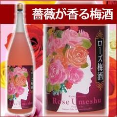 プレゼントにも!美容・健康梅酒 ローズ梅酒 1800...