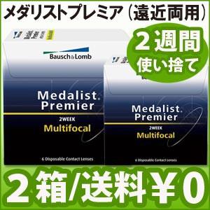 【送料無料】【2箱】メダリストプレミアマルチフ...