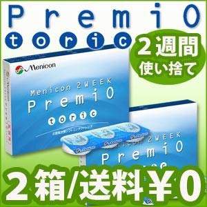 【送料無料】【2箱】乱視用/メニコンプレミオ2ウ...