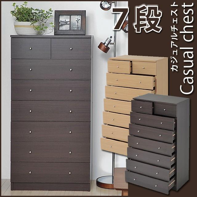 【送料無料】カジュアル7段チェスト デザインチ...