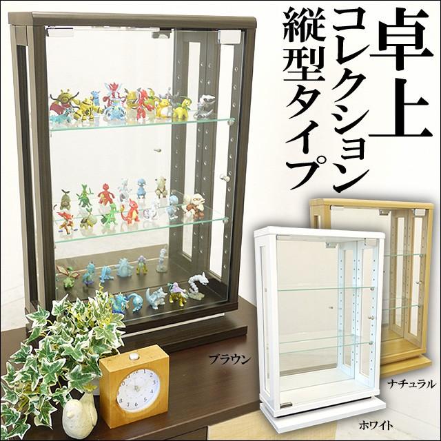 【送料無料】40卓上コレクションケース 縦型 キュ...