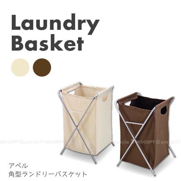 アベル 角型ランドリーバスケット[PAL]