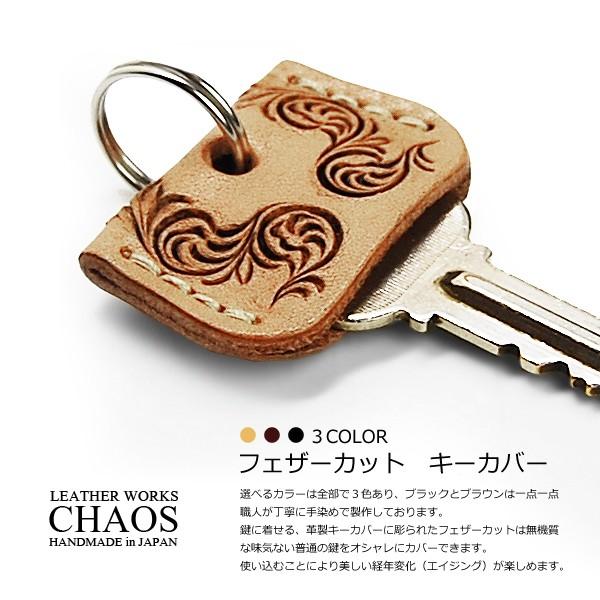 キーカバー◆メンズ【CHAOS フェザーカット】鍵、...