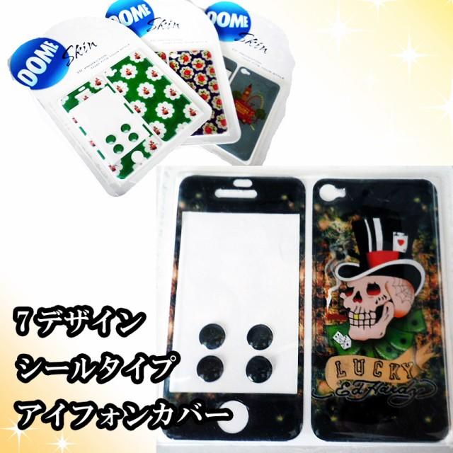 エドハーディじゃないよiPhone4S対応7デザインシ...