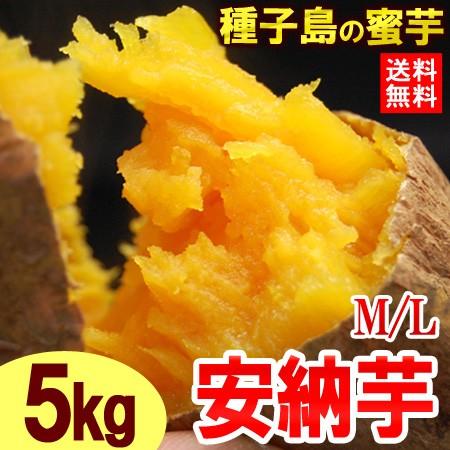 安納芋M/L(5kg)種子島産 サツマイモ さつま芋 蜜...